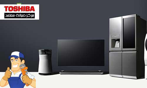 حل مشكلة عدم تبريد الثلاجة من الاسفل المقدم من توكيل الصيانة المعتمد مركز صيانة توشيبا