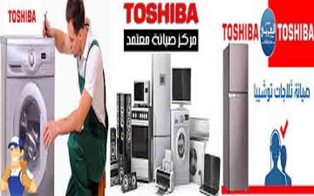 ارقام مراكز صيانة ثلاجات وغسالات توشيبا العربى