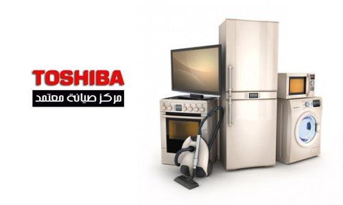 عناوين رقم مراكز صيانة توشيبا العربى بالاسكندرية